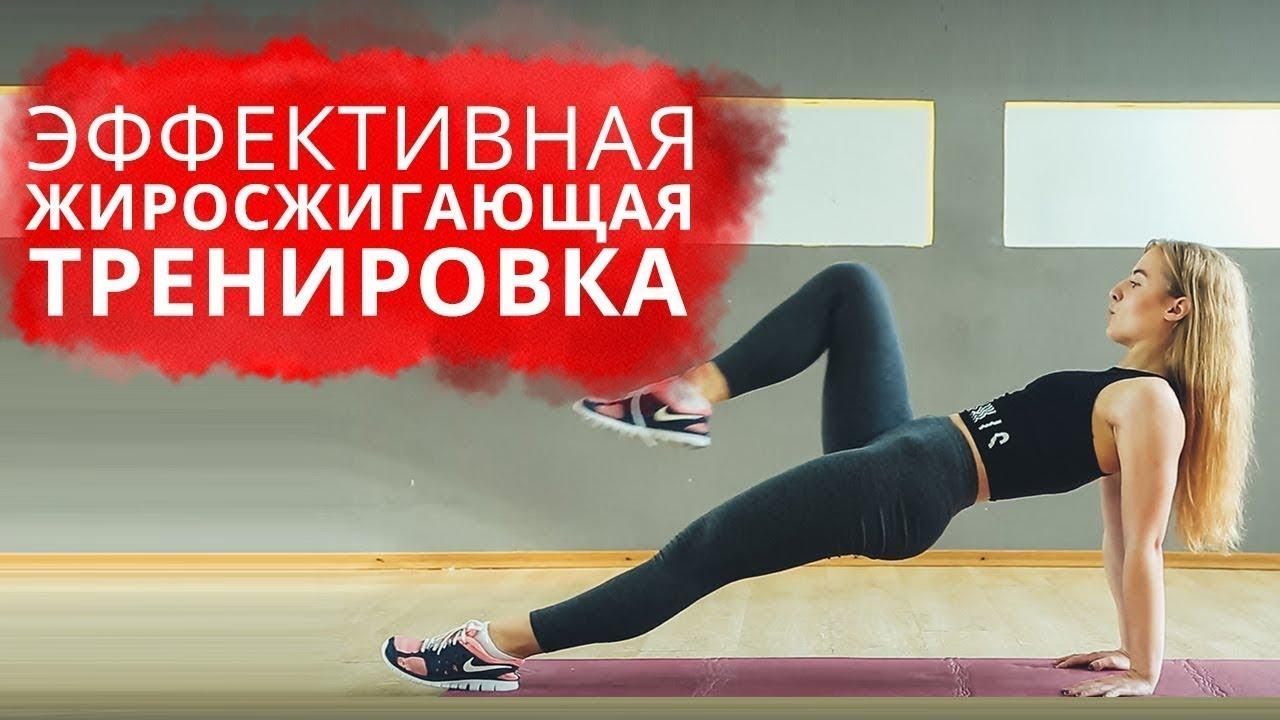 Суть эффективных жиросжигающих тренировок
