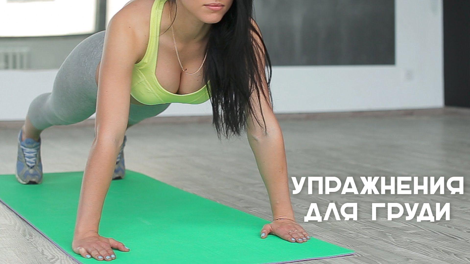 Видео эффективных упражнений для красивой груди