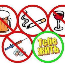 Методы борьбы с вредными привычками