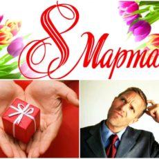 Варианты подарков на 8 марта