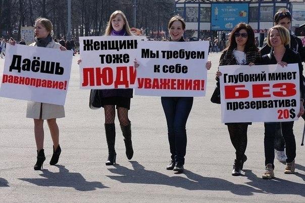 Феминизм в России