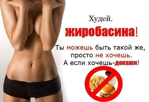 Мотивация для похудения на каждый день
