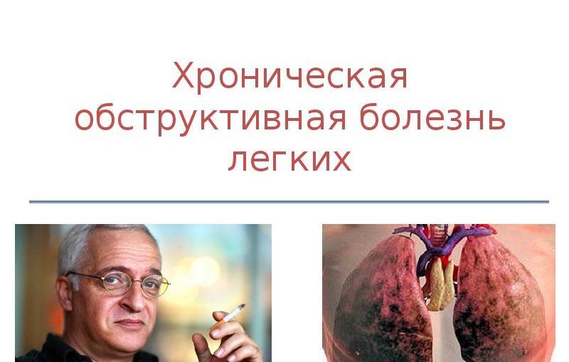 Курить - своей жизни вредить! Заболевание ХОБЛ