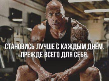 Мотивация для спорта и здорового образа жизни