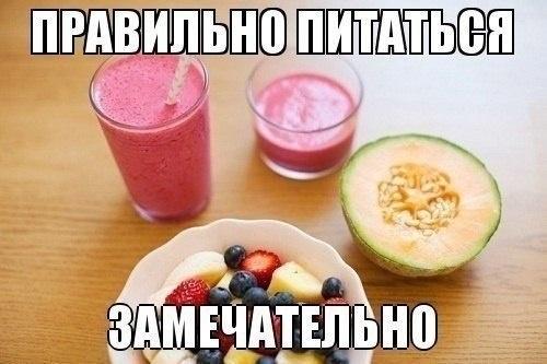 Мотивация правильного питания