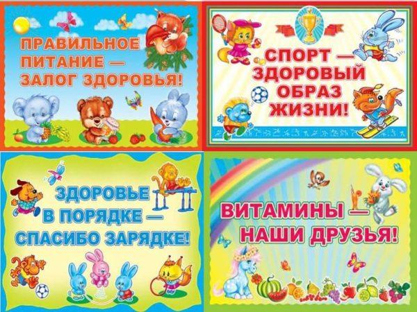 pravila-zdorovya-vashix-detej1
