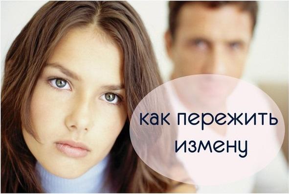 sovety-kak-perezhit-izmenu-lyubimogo-cheloveka1