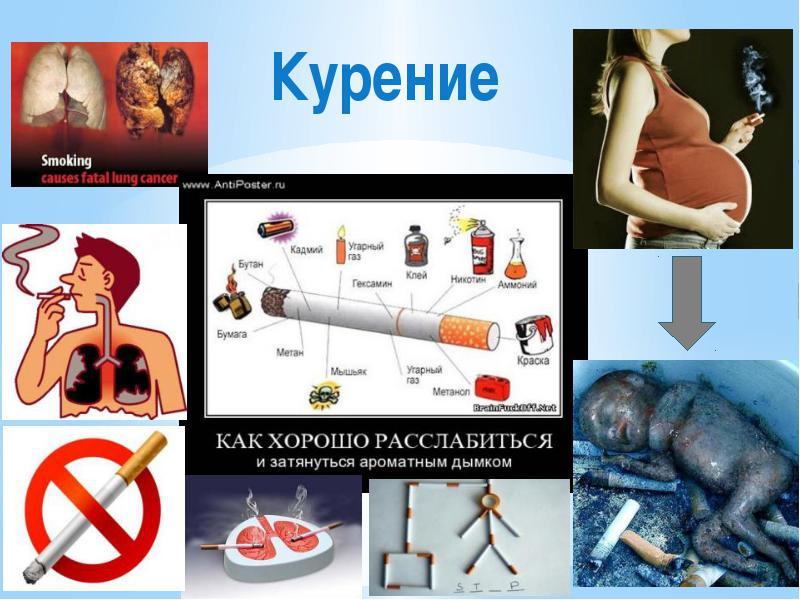 Табак тебе — враг