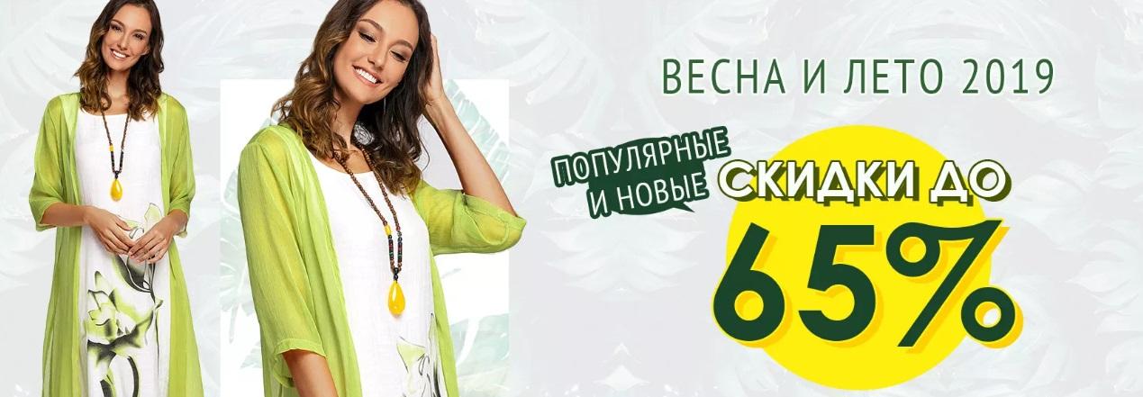 vesennie-skidki-i-akcii3
